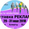 Выставка Central Asia Reklam